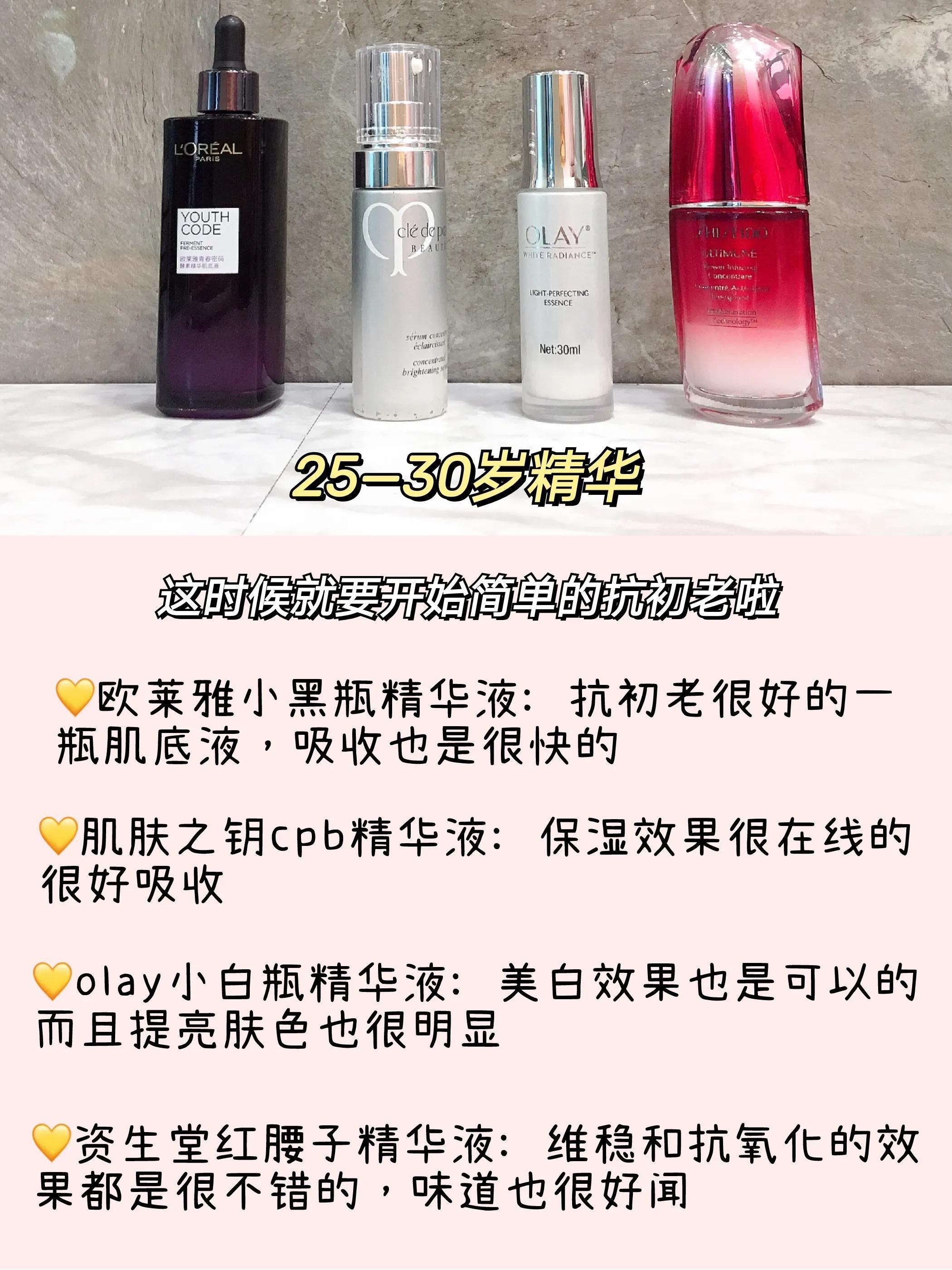 黛珂各系列适合年龄(不同年龄段可以使用的精华液)
