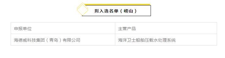 """崂山这家企业拟入选2020年青岛制造企业""""隐形冠军""""企业名单"""
