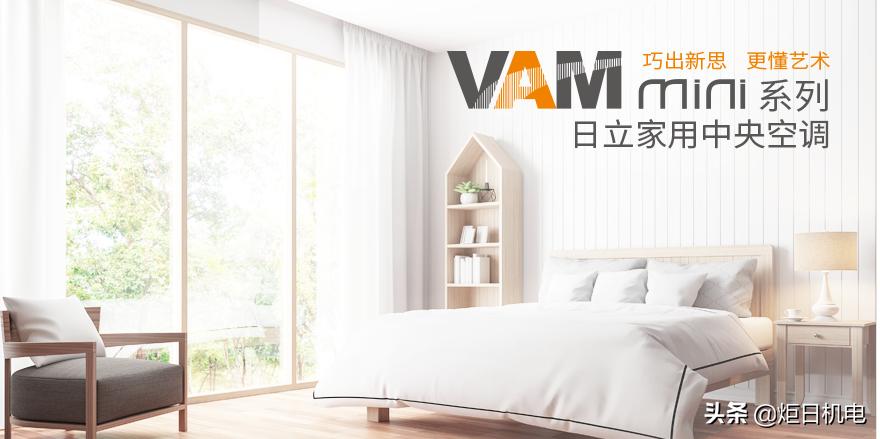 日立中央空调VAM mini系列中的2Q和6Q有什么区别?