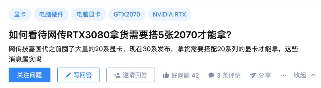RTX 3080被炒到原价7倍,英伟达官方道歉:将打击黄牛