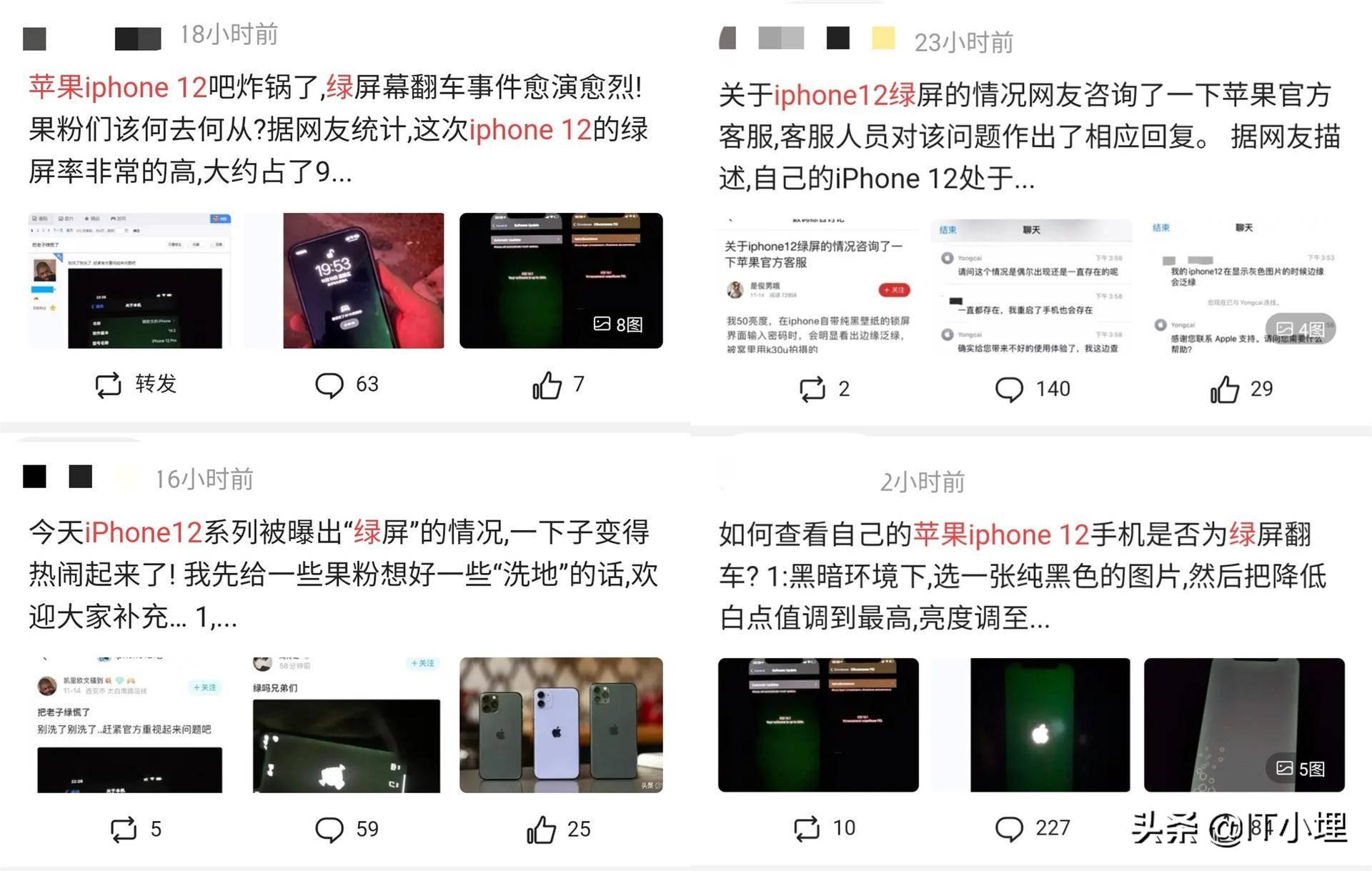 iPhone12绿屏门和断触问题,掉漆、信号差、阴阳屏什么原因引起的?