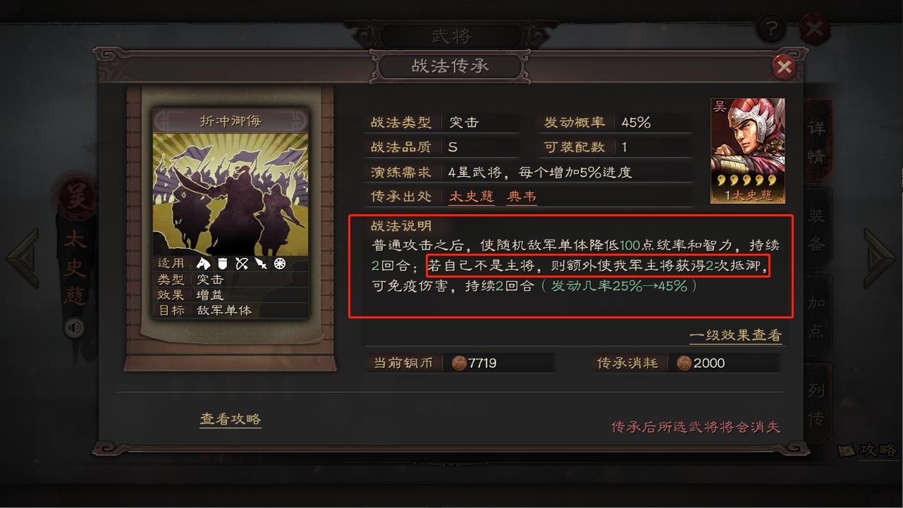 三国志战略版:阵容解析,S3孙权吴弓强势在哪?一看就明白
