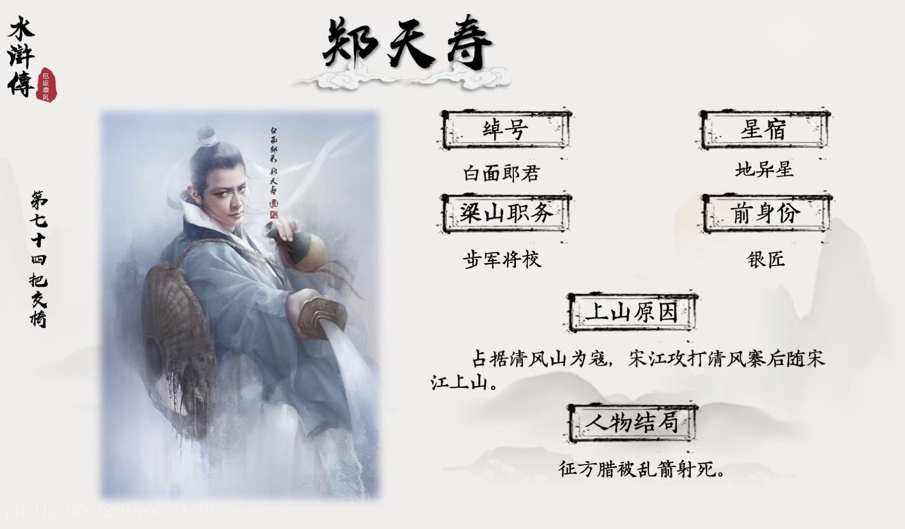 水浒传一百单八将全介绍(出身、职位、结局等)