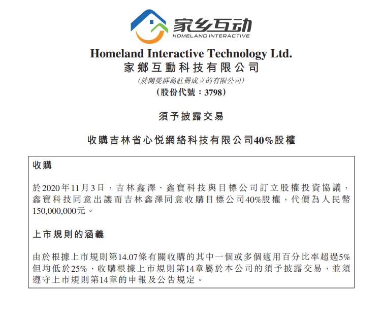 家乡互动收购心悦科技40%股权,投资1.5亿元巩固棋牌市场