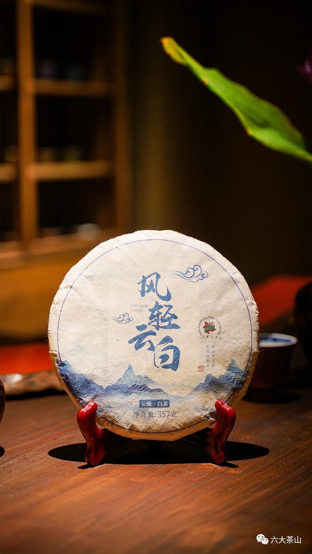 六大茶山風輕云白|滋味濃郁,耐泡度高,轉化空間大