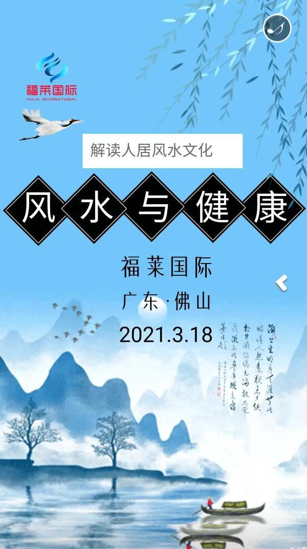 人居环境与人体健康息息相关   著名风水养生专家曾祥裕在广州主讲《风水与健康》,
