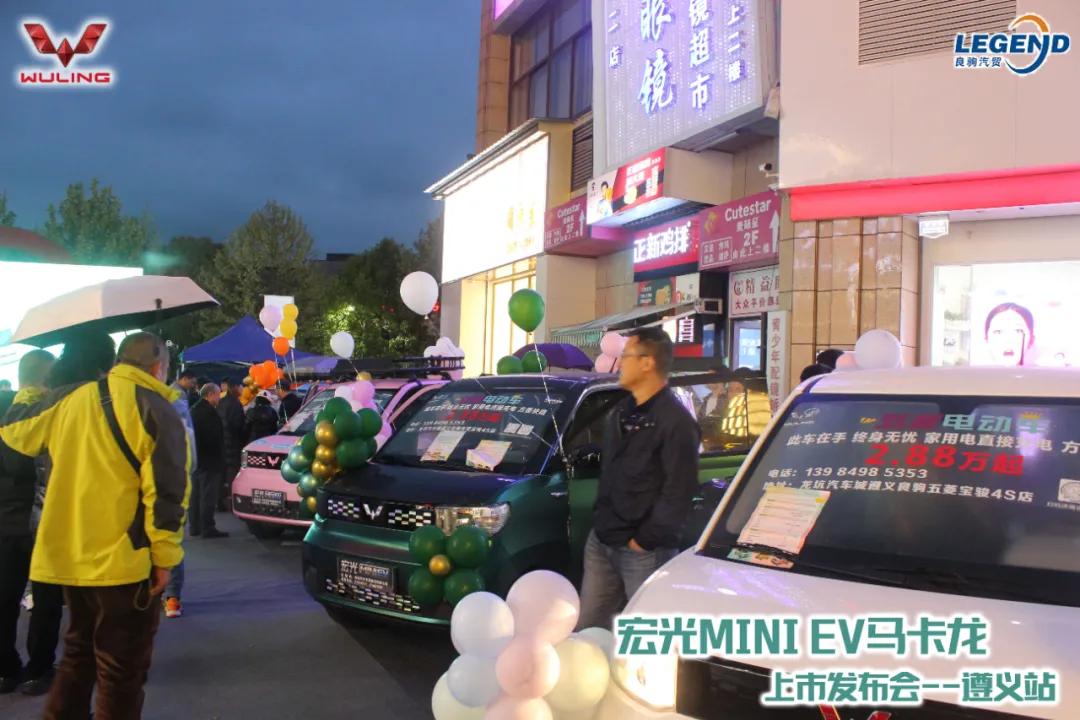 宏光MINIEV马卡龙上市发布会-遵义站炫彩落幕