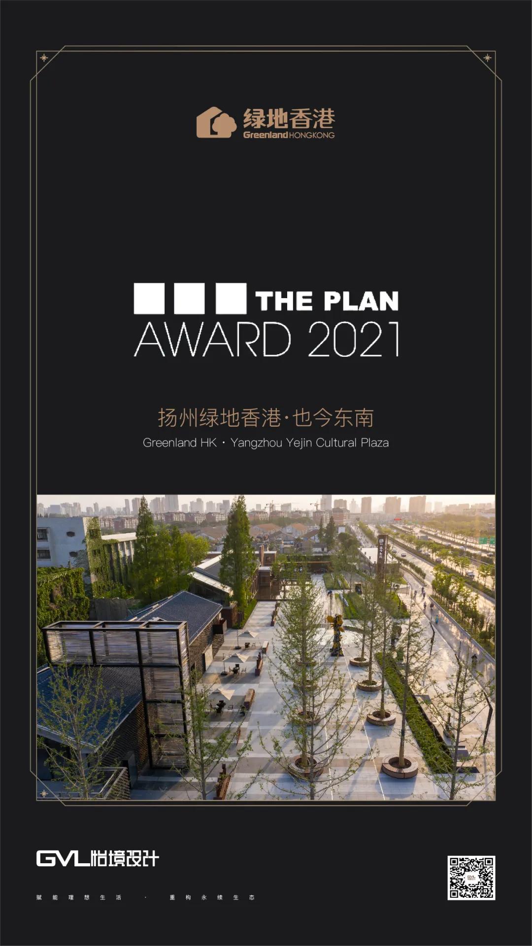 喜讯 | 怡境入围2021意大利THE PLAN AWARD国际设计大奖