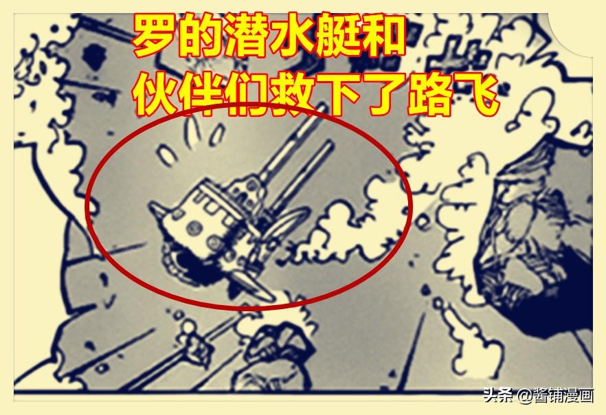 海賊王1015話,強巴魯與伊卡庫救下海中的路飛,羅的援軍出場