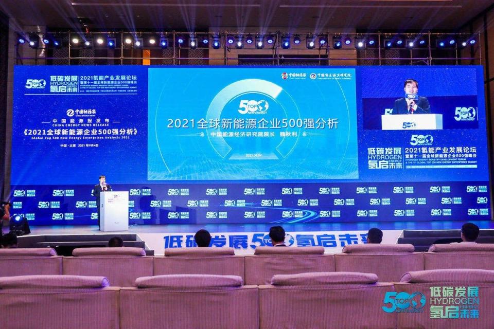 连续多年上榜|电科装备荣登2021全球新能源企业500强