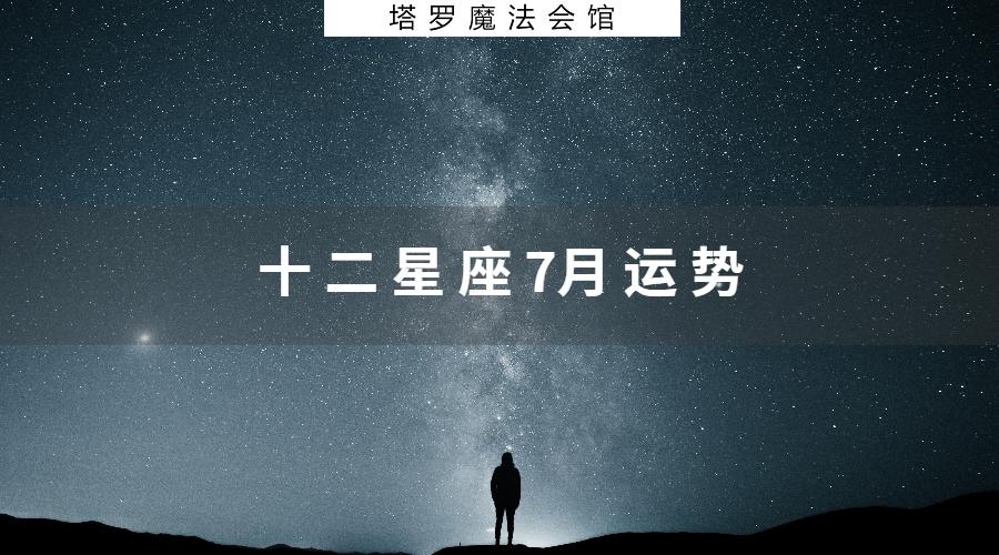 """2星座7月运势:双鱼没闲暇、天秤需救援"""""""