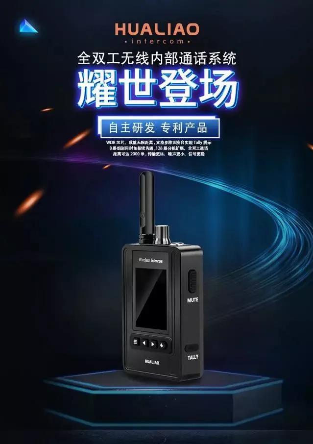 无线内通系统:一种可以取代无线对讲的新产品