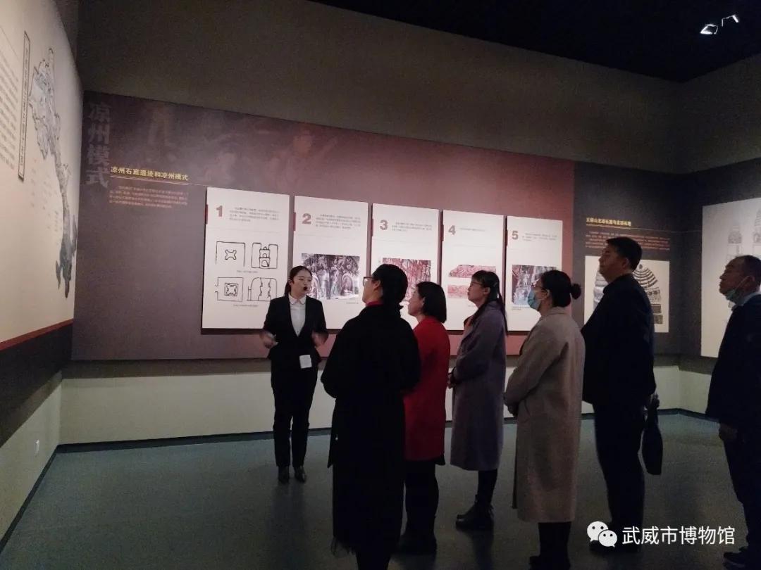 馆际交流促发展——武威市博物馆、天梯山石窟保护研究所、五凉文化博物馆进行馆际交流