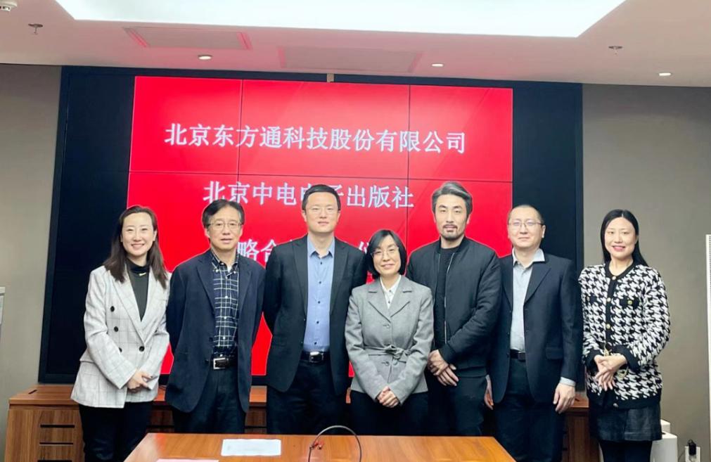 东方通与北京中电电子出版社签署战略合作协议