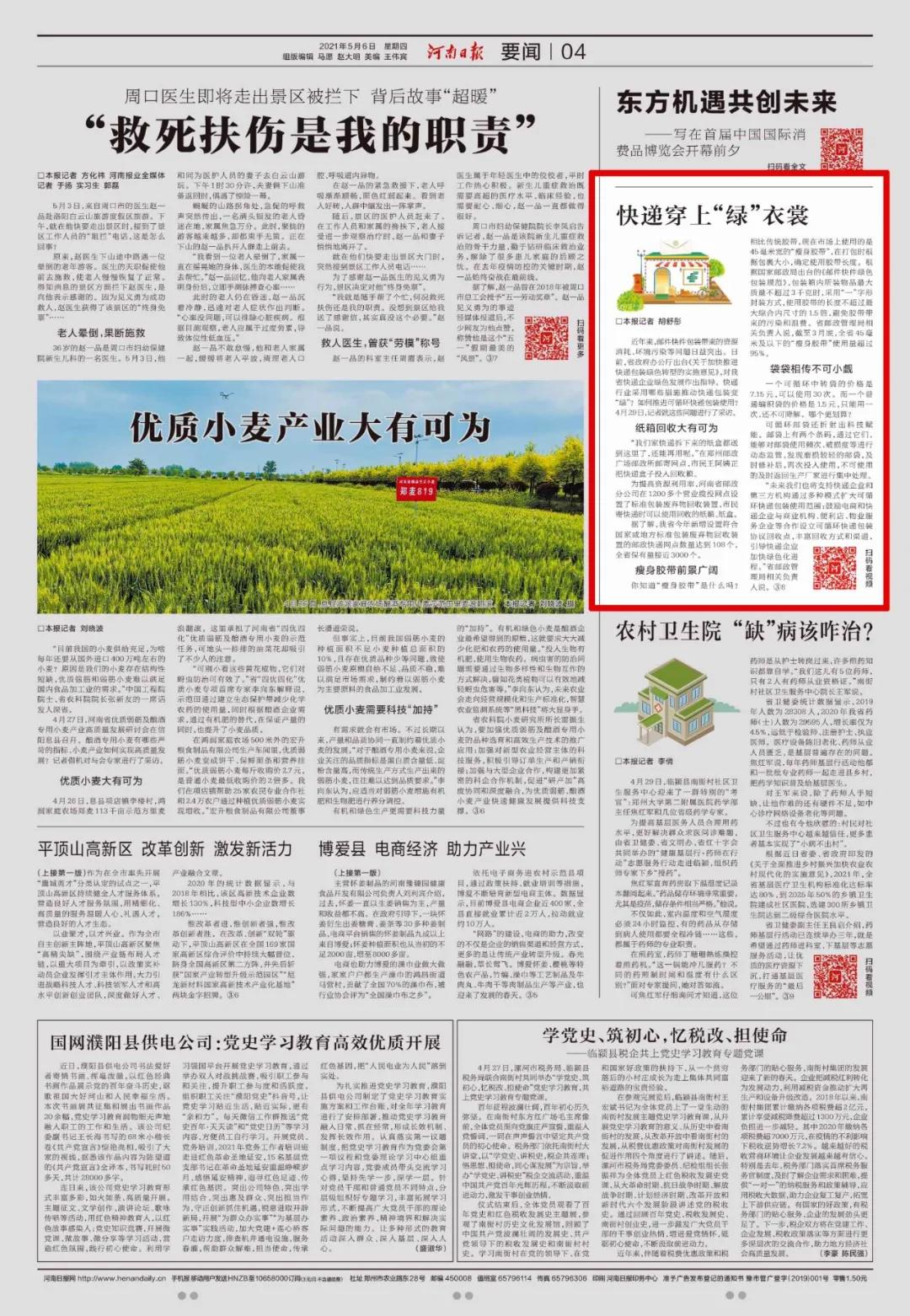 """快遞綠色""""瘦身""""怎么""""瘦""""?河南日報記者深入郵政企業采訪報道"""