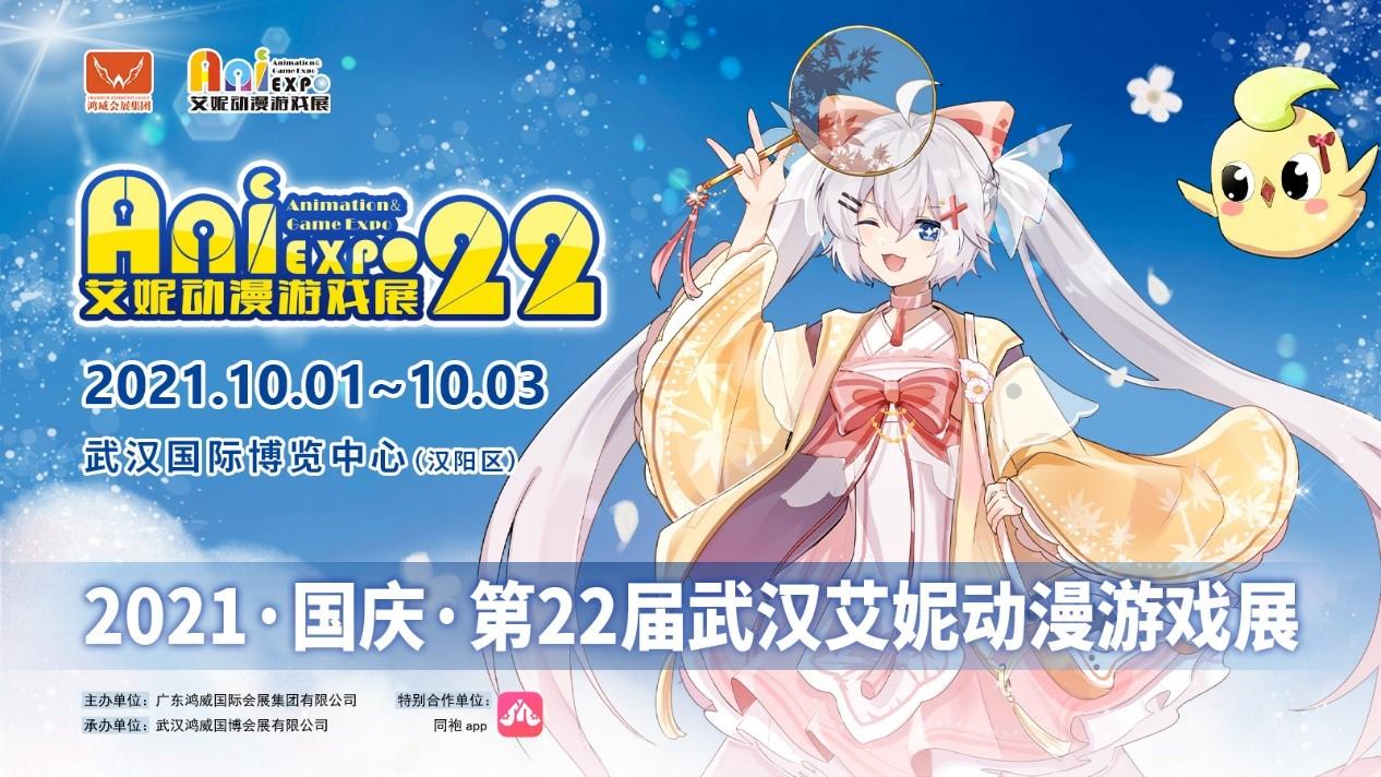 2021十一国庆,嗨在武汉第二十二届艾妮动漫游戏展