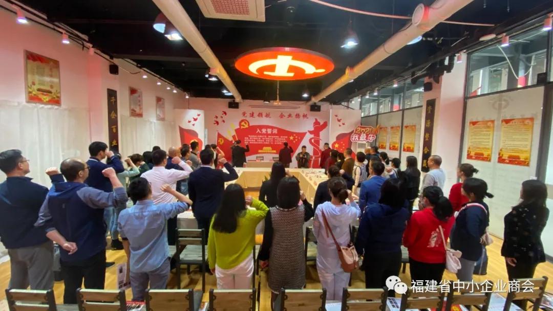 福建省广播影视集团卫视中心党委走进福建省中小企业商会
