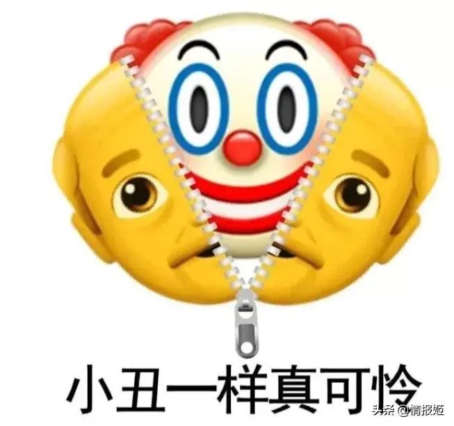 小丑竟在我身边?小丑竟是我自己