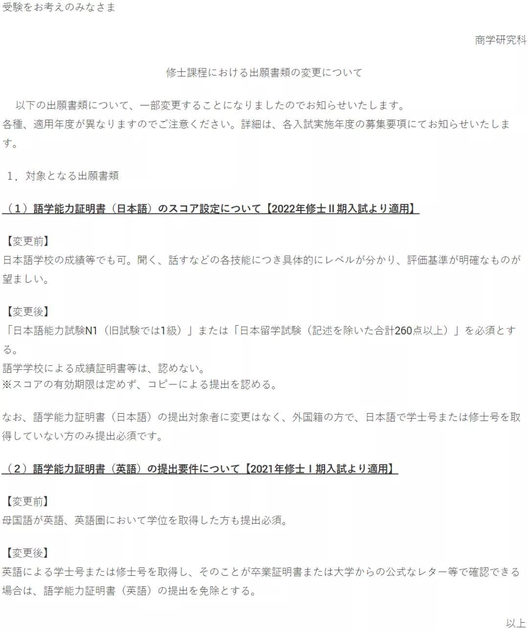 日本经济学TOP5院校出愿语言要求汇总&明年早大出愿变化