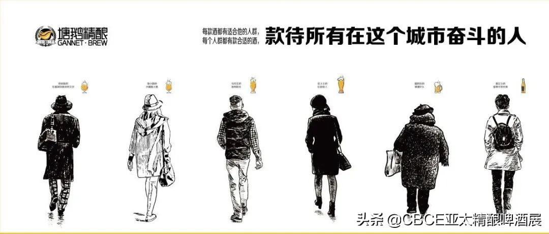 CBCE2021展商资讯┇每个人群都有款合适的酒