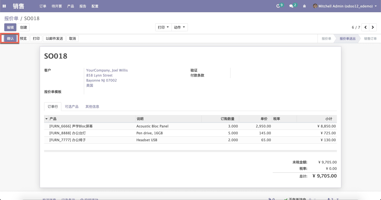 Odoo免费开源ERP订单批量审核确认设置实施技巧