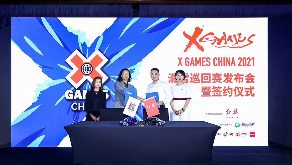 X GAMES CHINA 2021滑雪巡回赛发布会暨签约仪式举行