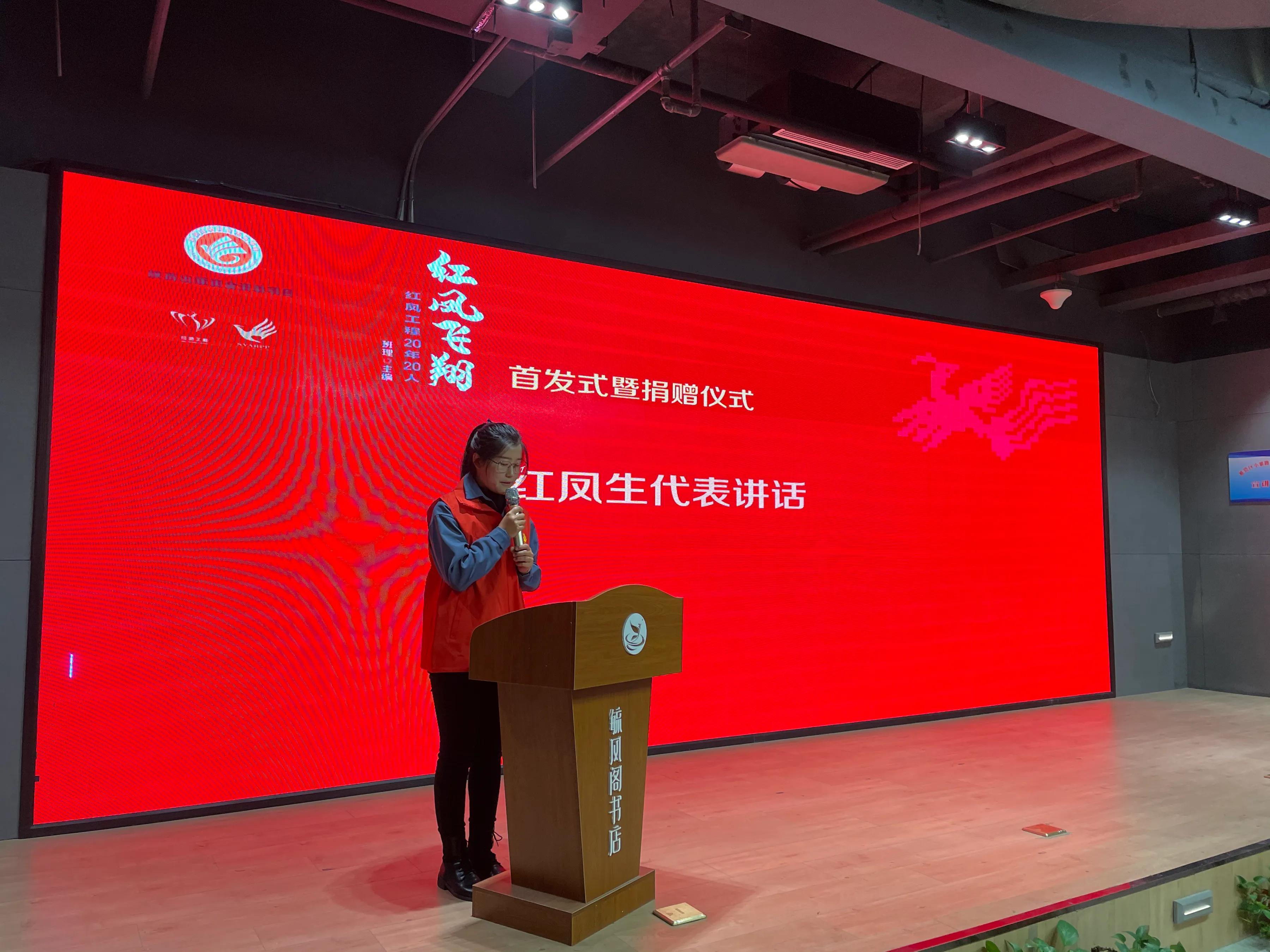 陕西出版资金资助项目《红凤飞翔》新书首发