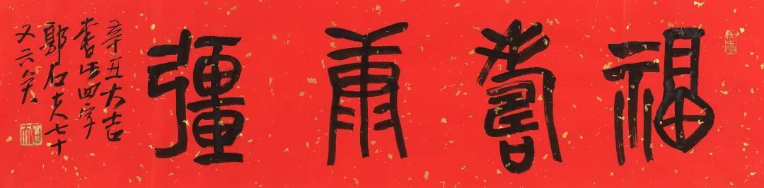 吉语呈祥·当代名家书画作品网络拍卖会