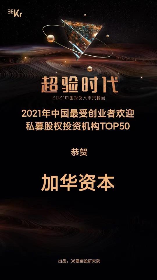 """宋向前先生携加华资本在""""2021中国投资人未来峰会""""上获多项殊荣"""