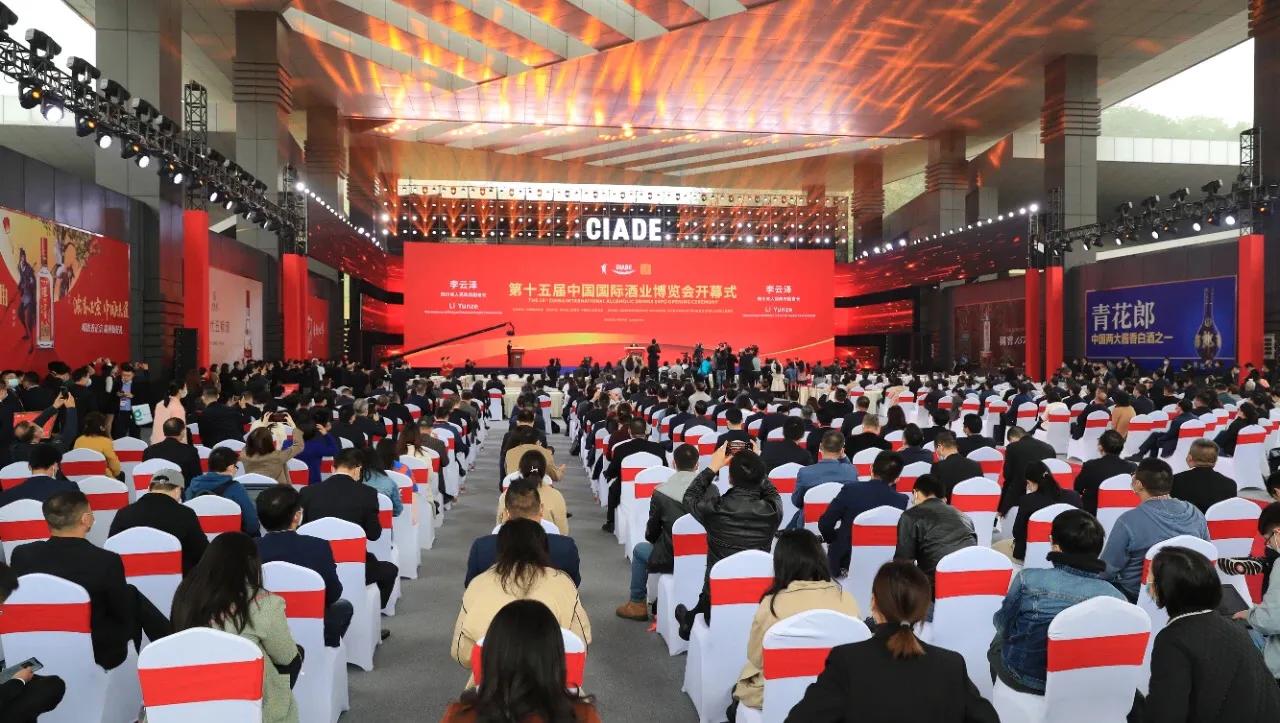 酒香泸州第十五届酒博会开幕 世界级白酒产业集群名片荣耀世界