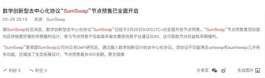 重塑DeFi新纪元—SumSwap黑马传奇开启