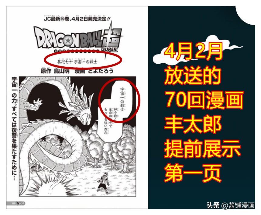 龍珠超70回,讓諾拉變超賽3階形象,豐太郎表示是鳥山明決定的