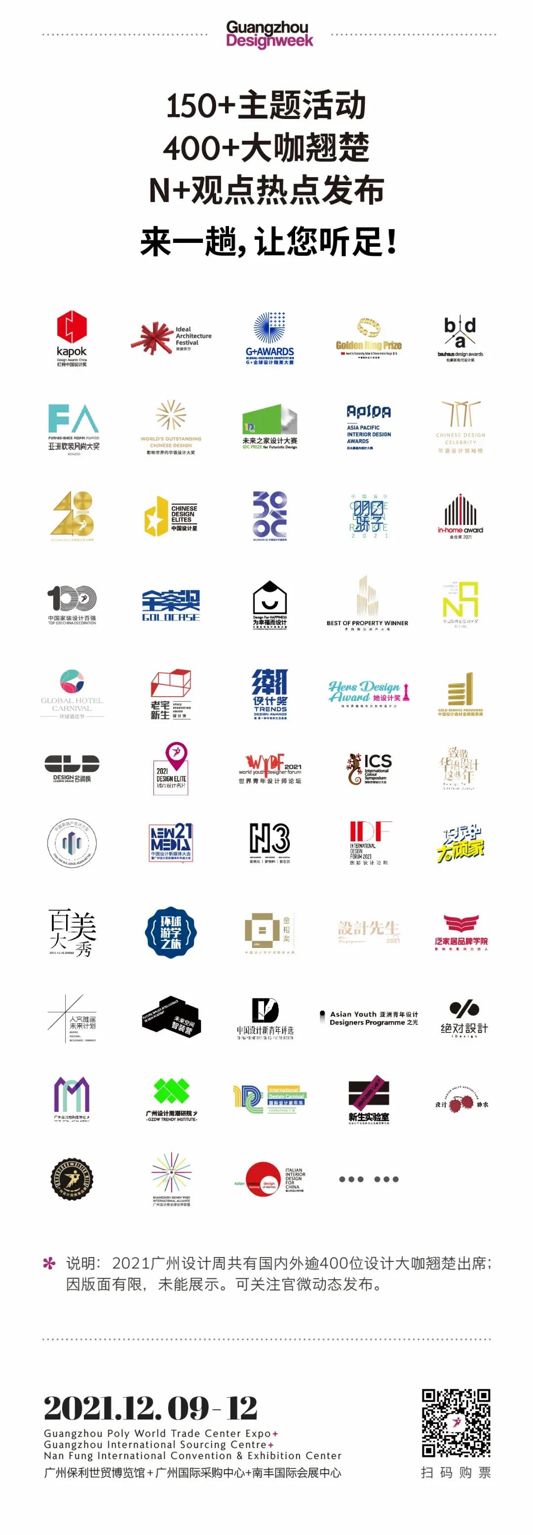 2021广州设计周又大了 !