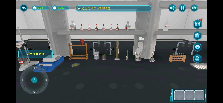北京欧倍尔研发化学实验仿真软件APP,可随时随地用手机进行学习