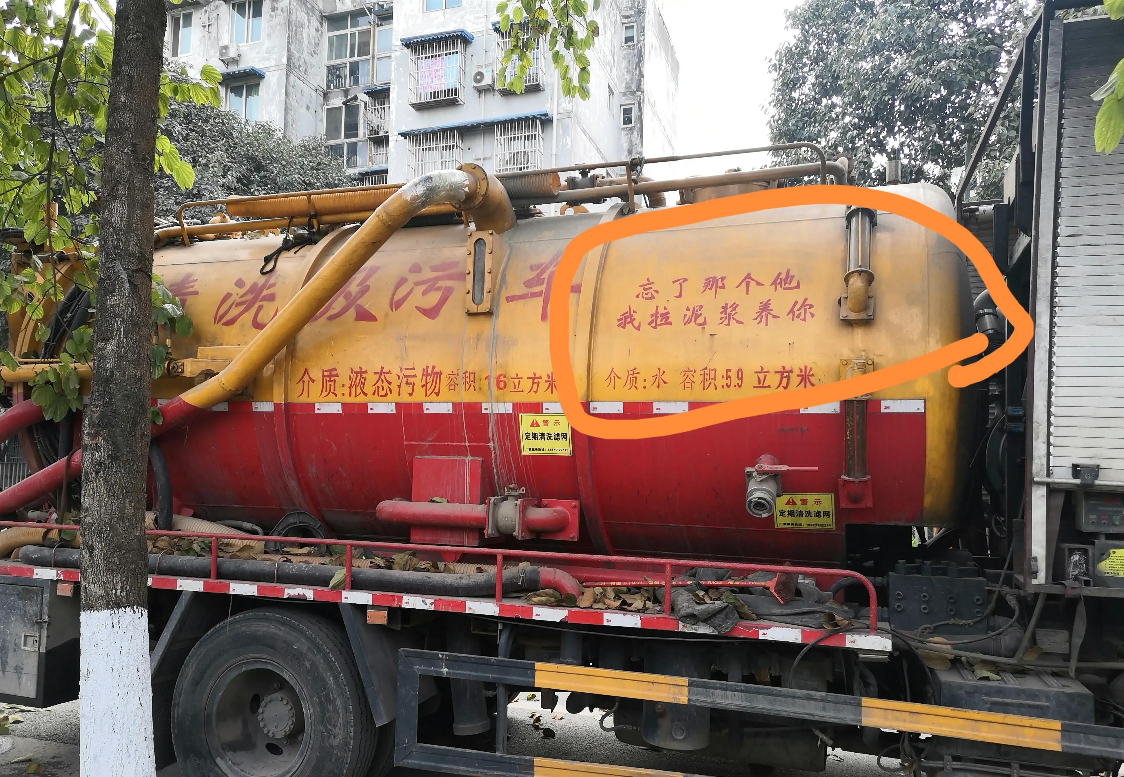 现在的清洗吸污车都这么撒娇卖萌了?