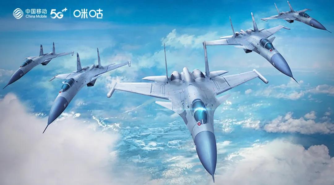 中国移动咪咕与中航文化深度合作,5G云技术为航空文创注入新活力
