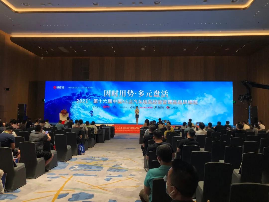 优玛汽车膜赞助2021年中国4S店汽车用品经营管理高级研修班