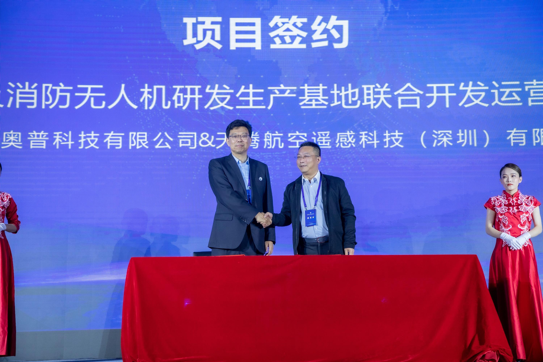 2020中国(太原)无人机发展高峰论坛顺利举行