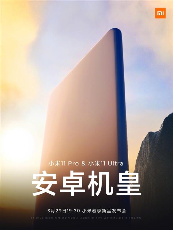 没悬念了!小米11 Ultra正式公布,挑战安卓机皇称号