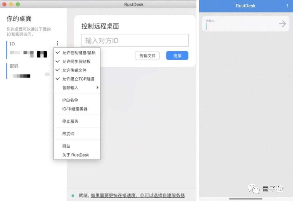 中国程序员开发的远程桌面火了!Mac可用,仅9MB,支持自建中继器
