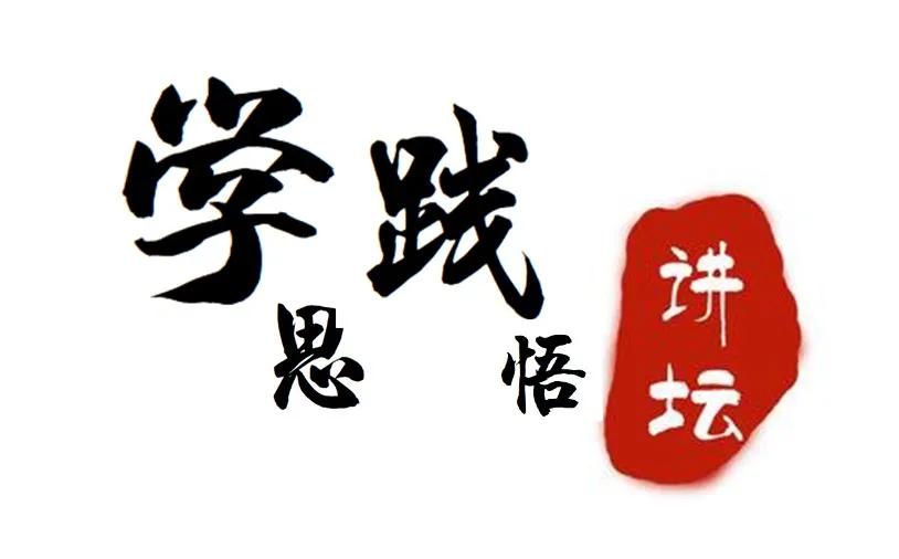 """关注   """"学思践悟讲坛""""第四期开讲啦~"""