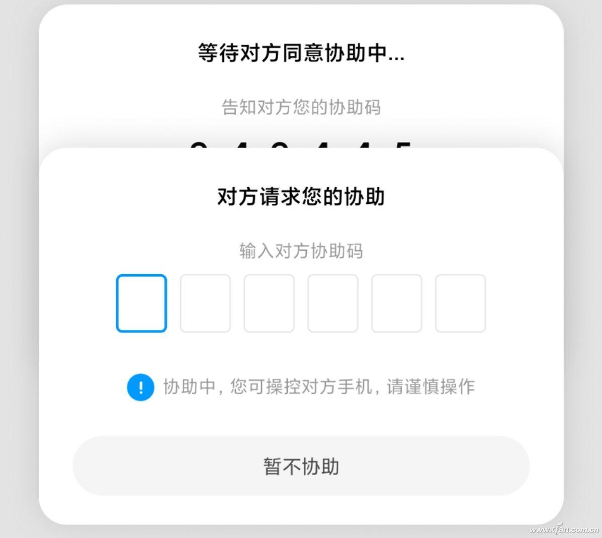 手机怎么远程控制手机(局域网内远程控制软件)