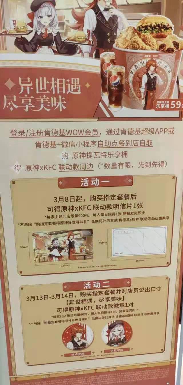 原神:KFC联动有徽章奖励但需要口令,如何能不尴尬地喊出来?