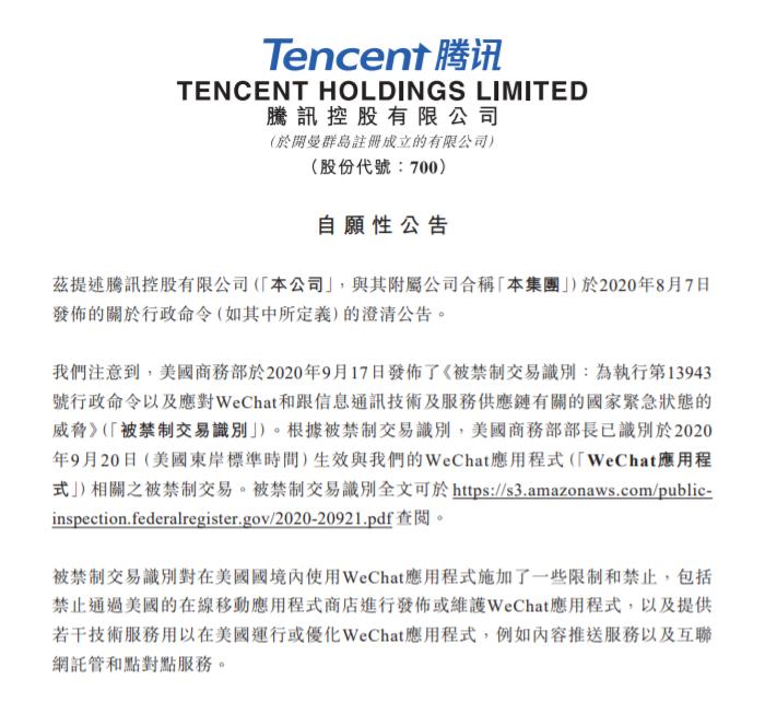 美政府对WeChat禁令被一法官暂停,腾讯港股发公告谈影响-第2张图片-IT新视野