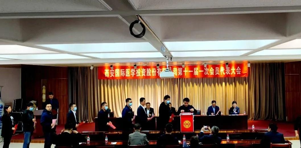 國際醫學第十一屆一次會員代表大會勝利召開