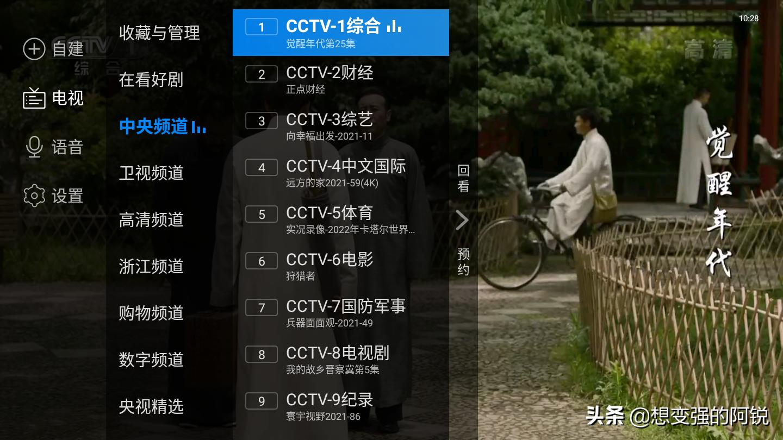 小米盒子4怎么才能看卫视频道,免费方法来了,很简单只需要这样