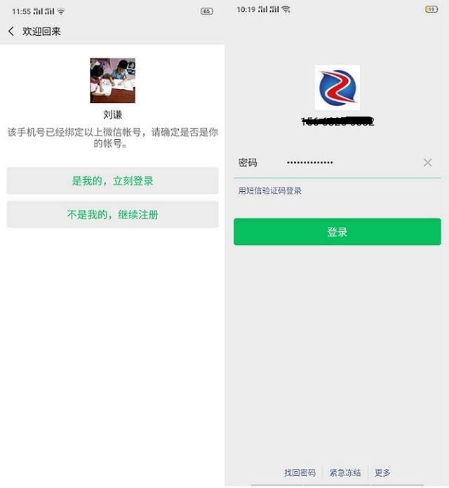 手机号注册微信号怎么注册(1个号码申请2个微信)