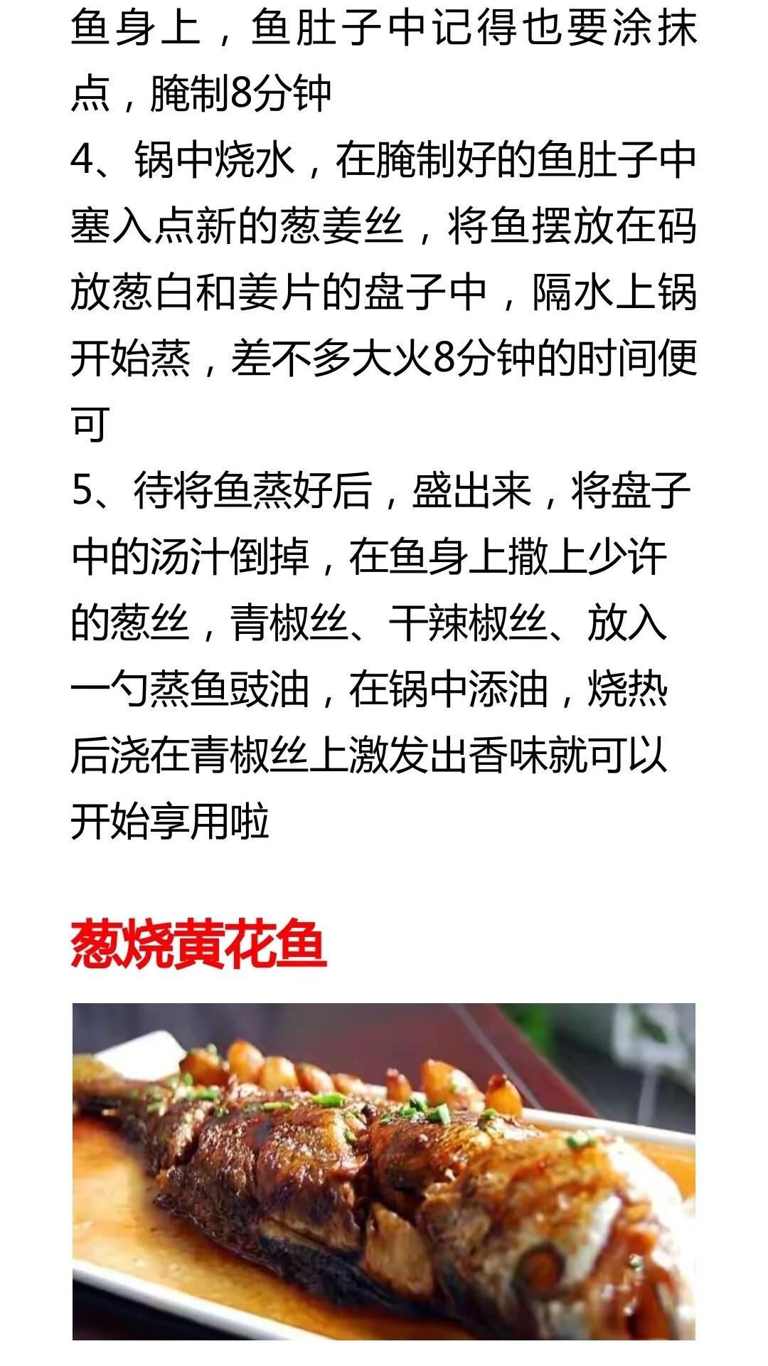 家常鱼肉菜单做法大全!鱼的做法教程 美食做法 第11张