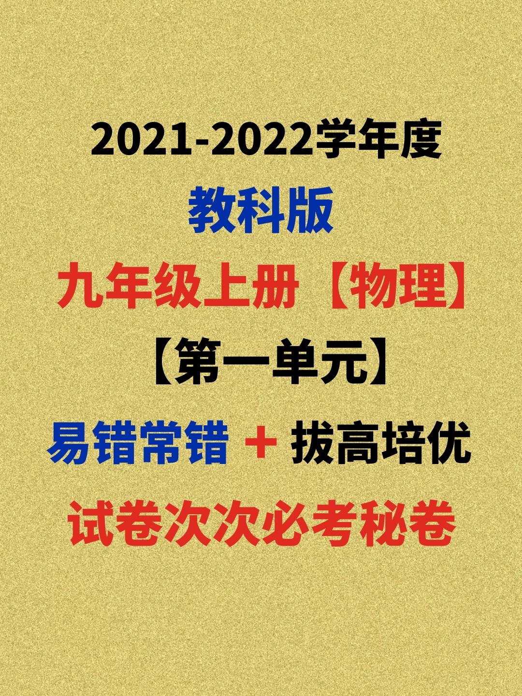 2021九上物理:课内外回回出错、扣分的高频考题,抓紧打印收藏