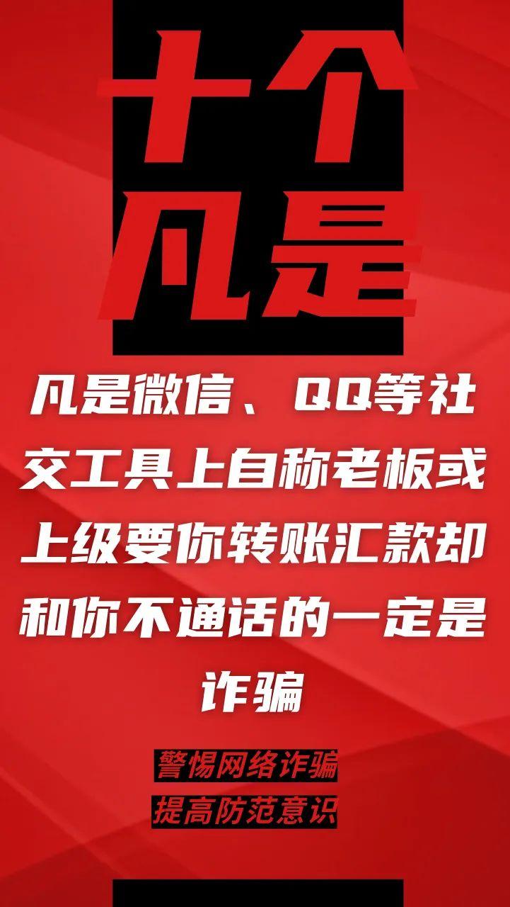 """电信网络诈骗升级换代,最新""""十个凡是""""请牢记!"""